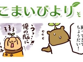 えこまいくまーの4コマ漫画 vol.88
