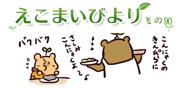 えこまいくまーの4コマ漫画 vol.90