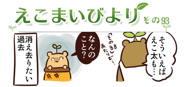 えこまいくまーの4コマ漫画 vol.93