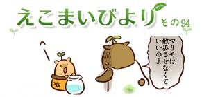 えこまいくまーの4コマ漫画 vol.94