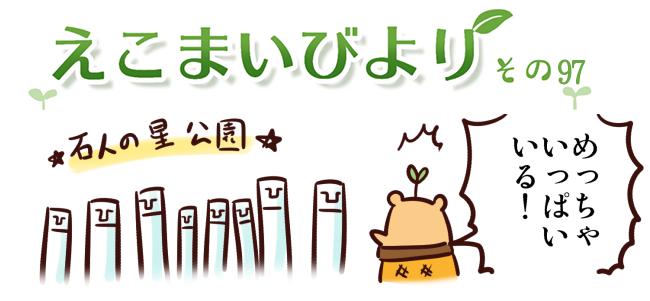 えこまいくまーの4コマ漫画 vol.97