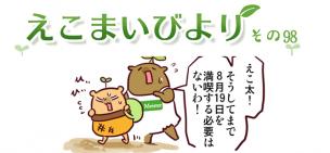 えこまいくまーの4コマ漫画 vol.98