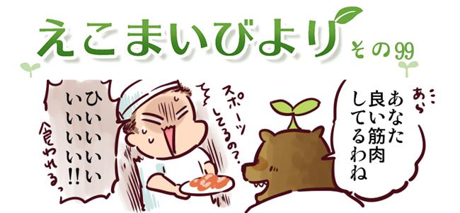 えこまいくまーの4コマ漫画 vol.99