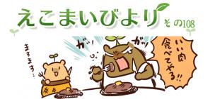 えこまいくまーの4コマ漫画 vol.108