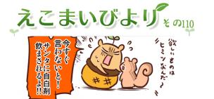えこまいくまーの4コマ漫画 vol.110
