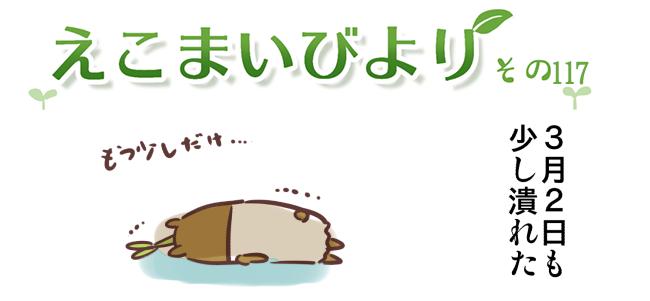 えこまいくまーの4コマ漫画 vol.117