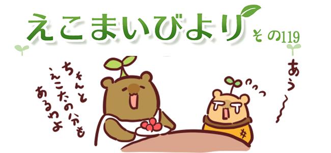 えこまいくまーの4コマ漫画 vol.119