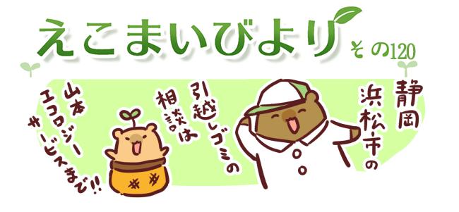 えこまいくまーの4コマ漫画 vol.120
