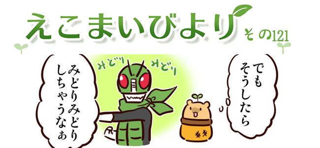 えこまいくまーの4コマ漫画 vol.121