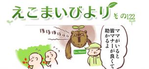 えこまいくまーの4コマ漫画 vol.122