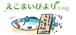 えこまいくまーの4コマ漫画 vol.125