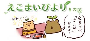 えこまいくまーの4コマ漫画 vol.135