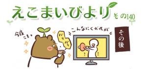 えこまいくまーの4コマ漫画 vol.140